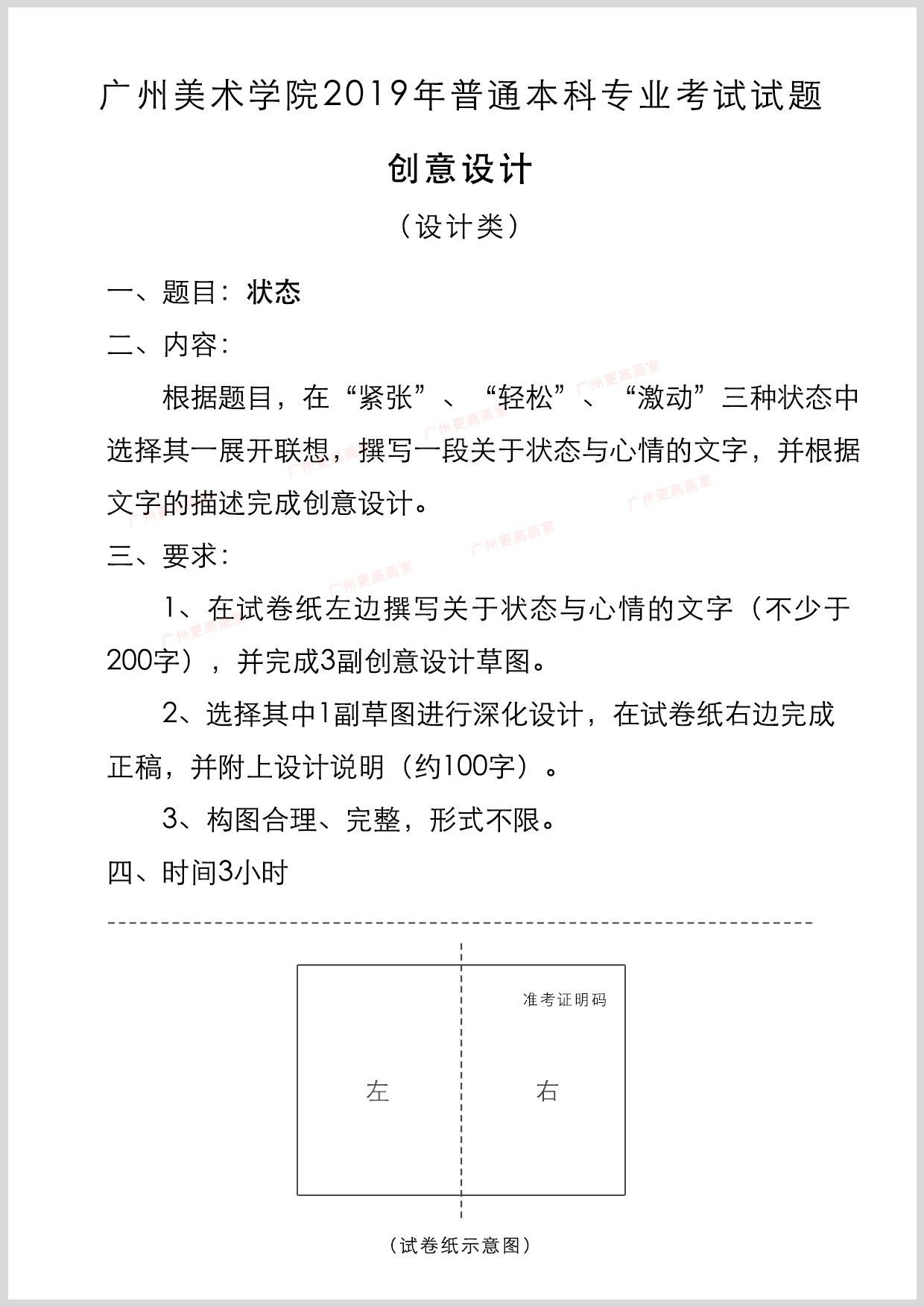廣東設計.jpg