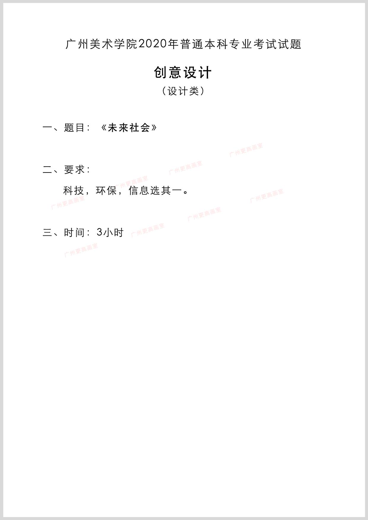 2020廣東設計.jpg